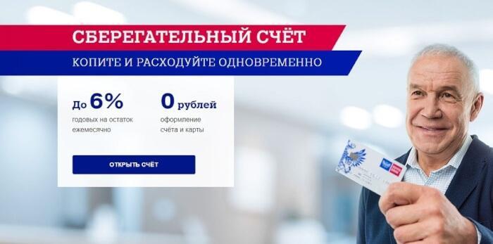 Сберегательный счёт в почта банке