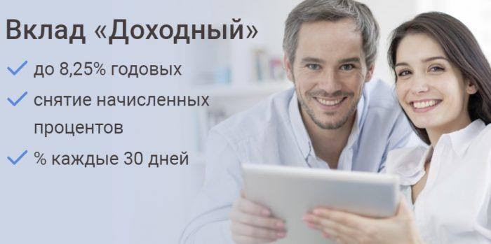 доходный УБРиР - картинка