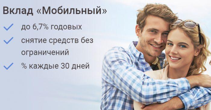 мобильный УБРиР - картинка