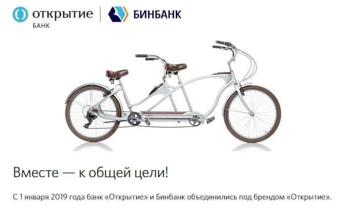 бинбанк слияние с банком открытие - изображение