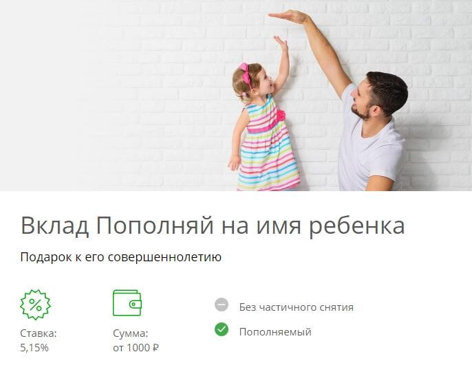 пополняй на имя ребенка сбербанк - картинка