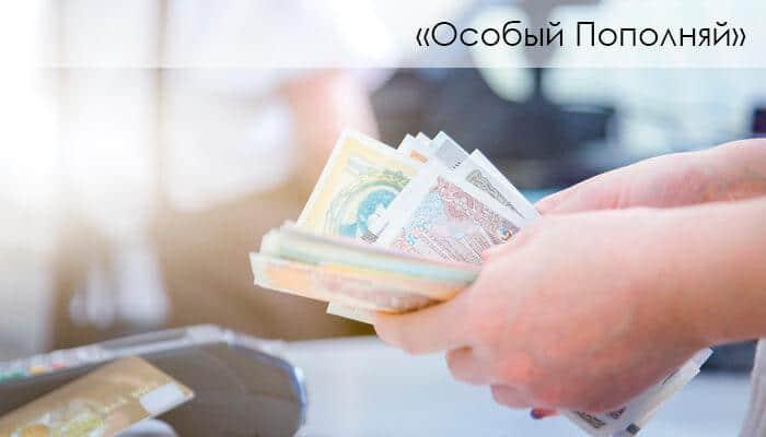 сбербанк премьер особый пополняй - картинка
