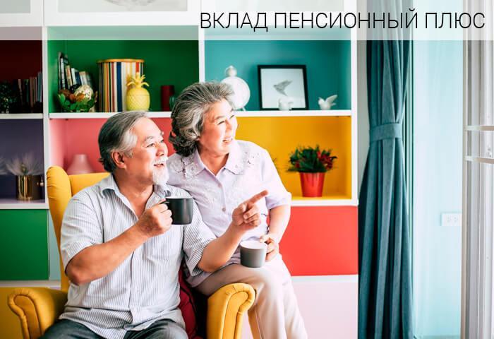 сбербанк пенсионный плюс - картинка
