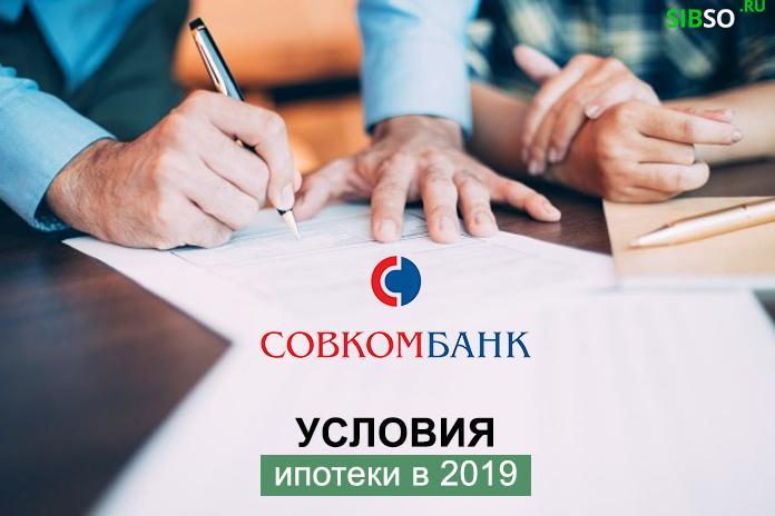 Условия ипотеки в Совкомбанке - картинка