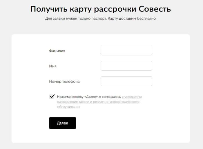 оформить sovest онлайн на официальном сайте - картинка