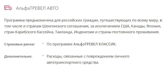 АльфаТРЕВЕЛ АВТО - картинка