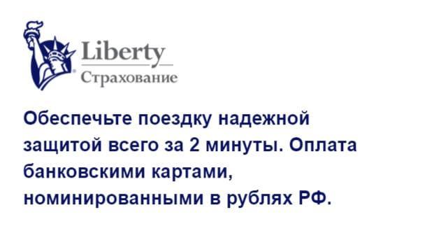 liberty взр для путешественников - картинка
