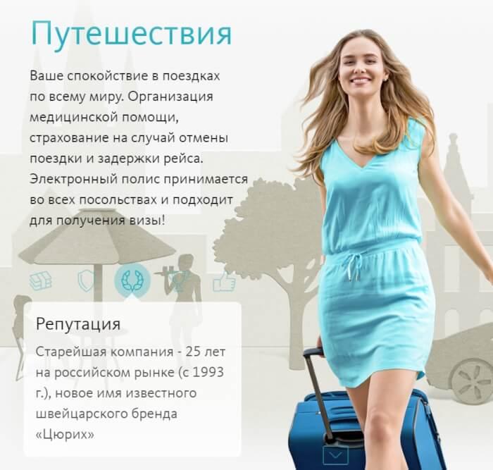 zetta для путешественников - изображение