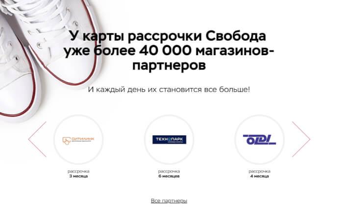 партнеры homecredit свобода - изображение