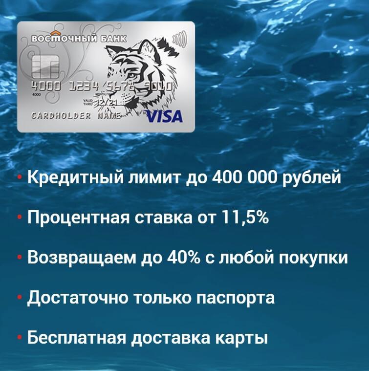 кредитная карта по паспорту восточный банк - картинка