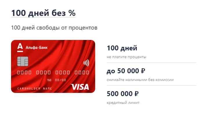 кредит в альфа банке - картинка