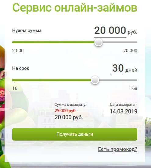 лайм займы онлайн - скриншот
