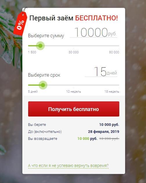 кредиты по паспорту в moneyman - картинка