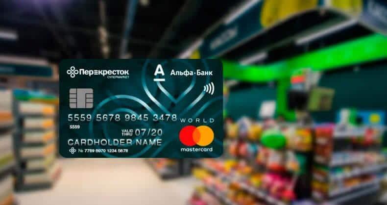 перекресток альфа-банк по паспорту - картинка