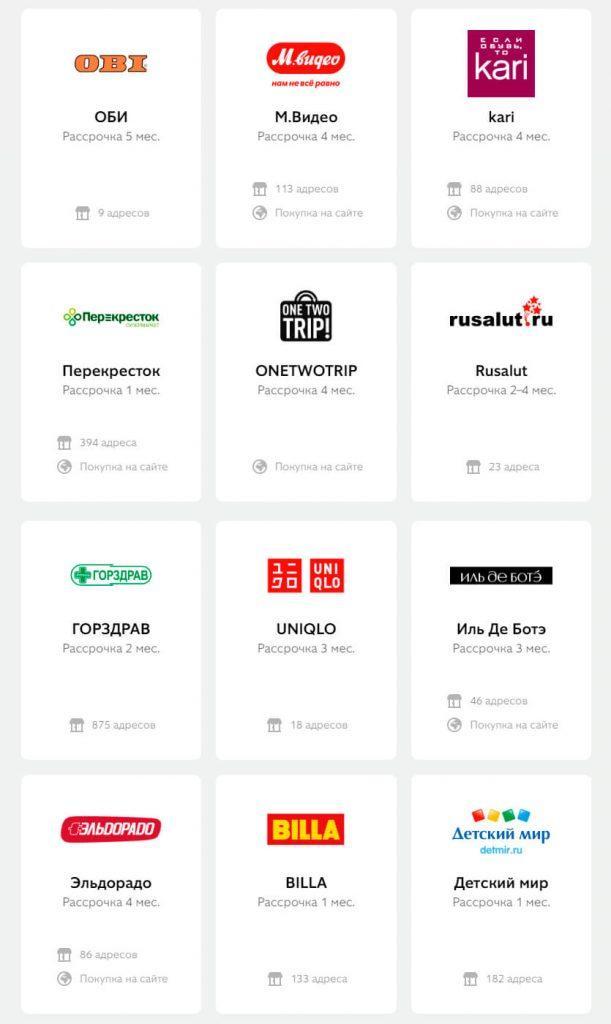 магазины партнеры киви банк - картинка