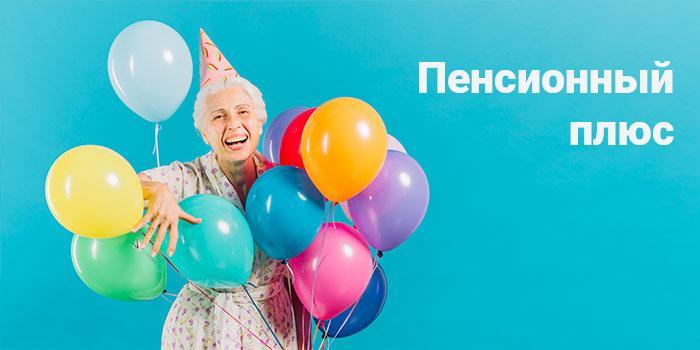 вклад пенсионный плюс для физических лиц Россельхозбанк - изображение