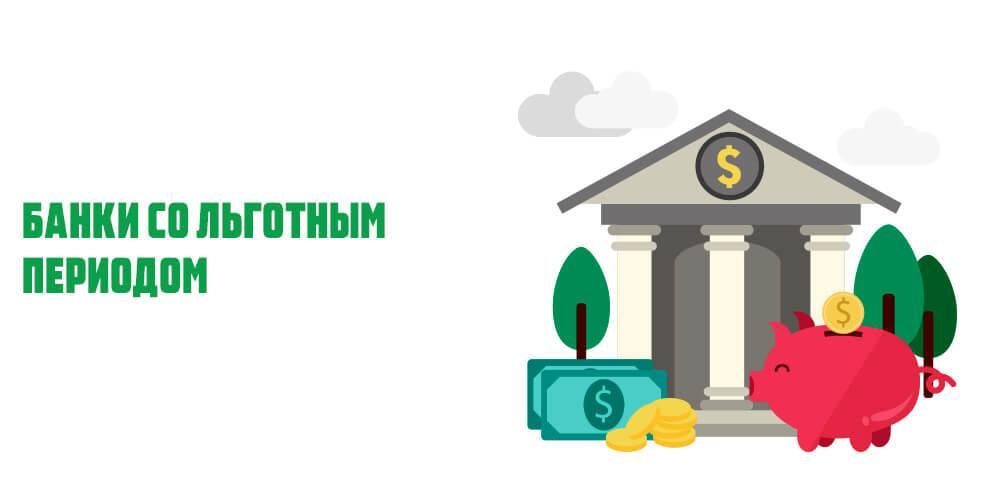 как взять кредит без процентов в банке - картинка