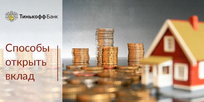 открытие банк тинькофф - картинка