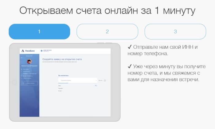 локобанк открыть р/c - изображение