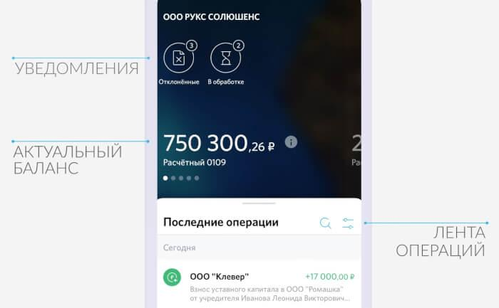 онлайн банкинг открытие - скриншот