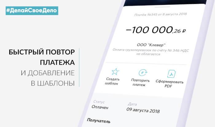 мобильное приложение открытие - скриншот