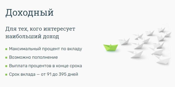 банк русский капитал доходный - картинка