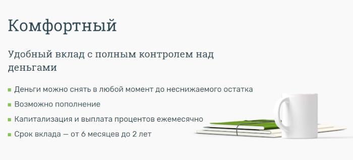 банк российский капитал комфортный - изображение