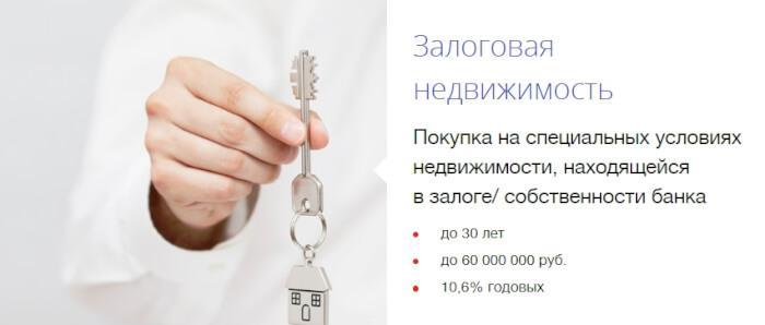залоговая недвижимость калькулятор - изображение