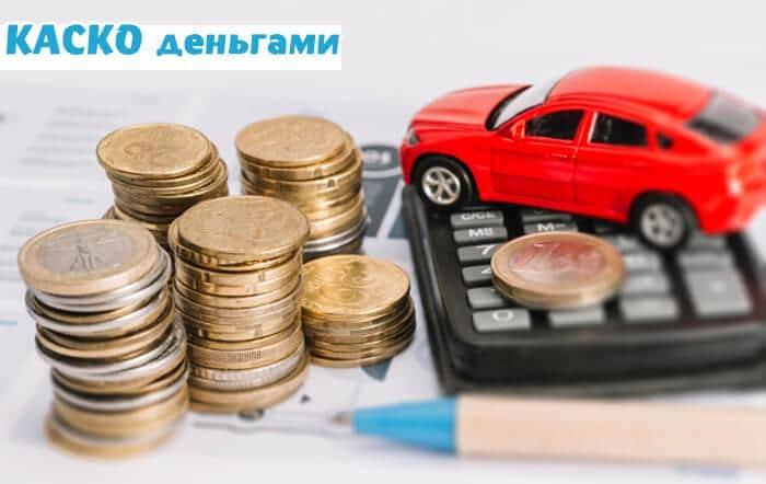 покрытие страхового случая деньгами - изображение