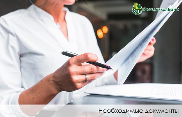 необходимые документы - изображение