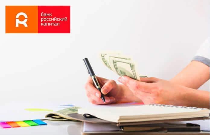 банк российский капитал условия для физических лиц - изображение