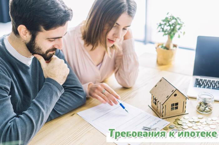 требования и условия к ипотеке для сбербанка - картинка