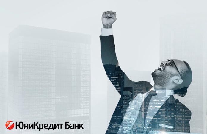 банк юникредит условия для физических лиц - изображение