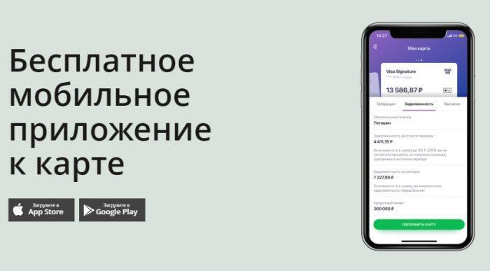 мобильное приложение - картинка