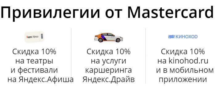 преимущества mastercard - изображение
