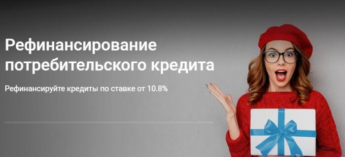 рефинансирование - изображение