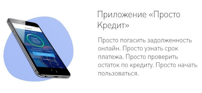 онлайн приложение - картинка