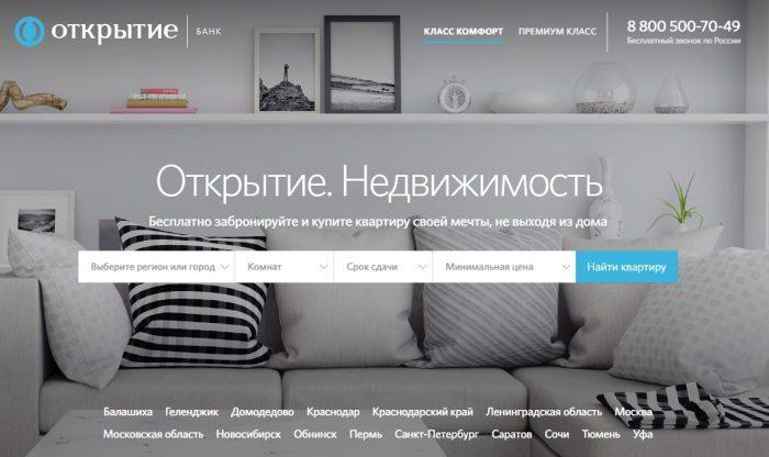 сайт открытие недвижимость - картинка