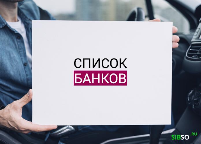 список банков - картинка