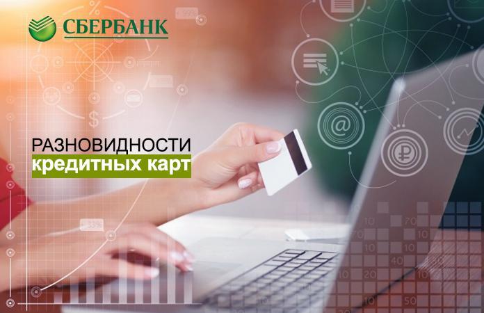условия кредитных карт сбербанка - картинка
