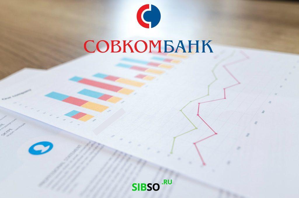 Вклады в Совкомбанк - картинка