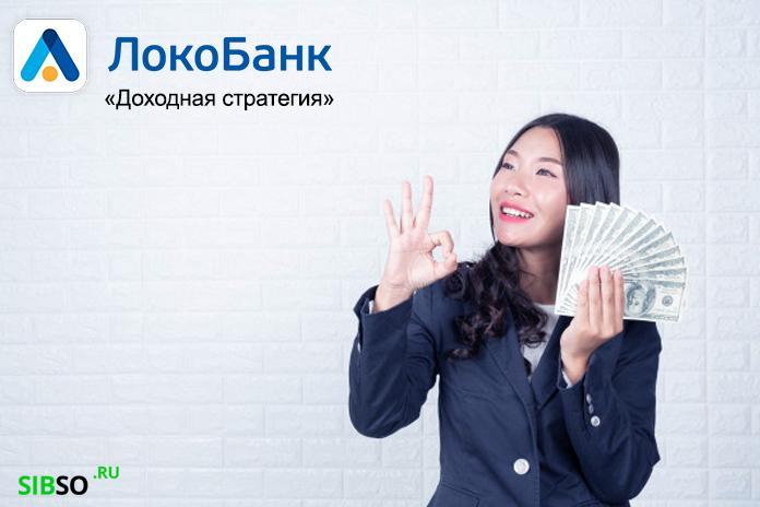 доходная стратегия - изображение