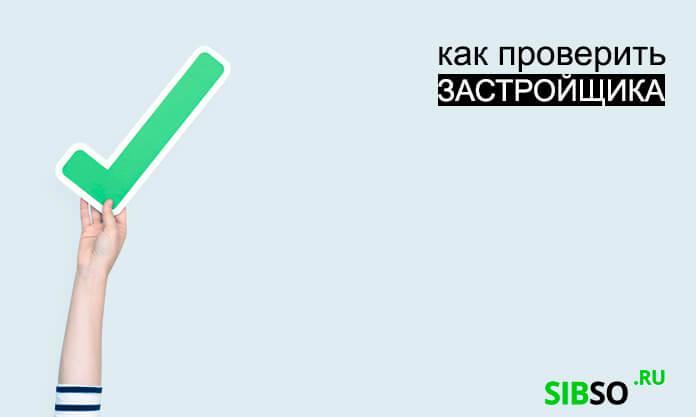 проверка застройщика - изображение
