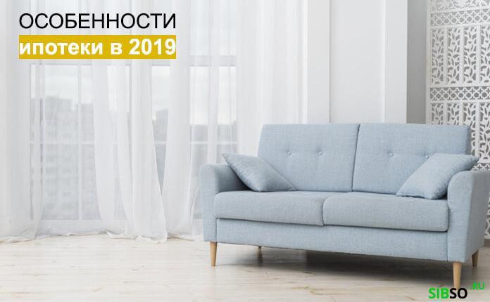 программы ипотеки для семей в 2019 - картинка