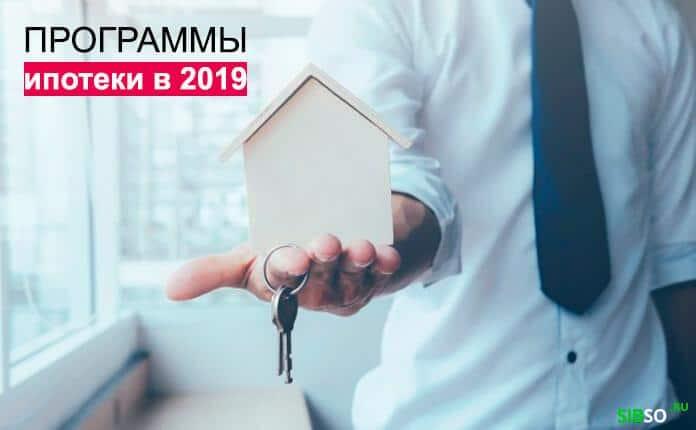 программы ипотеки для семей 2019 - картинка