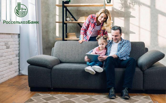 программы ипотеки для семей россельхозбанк - картинка
