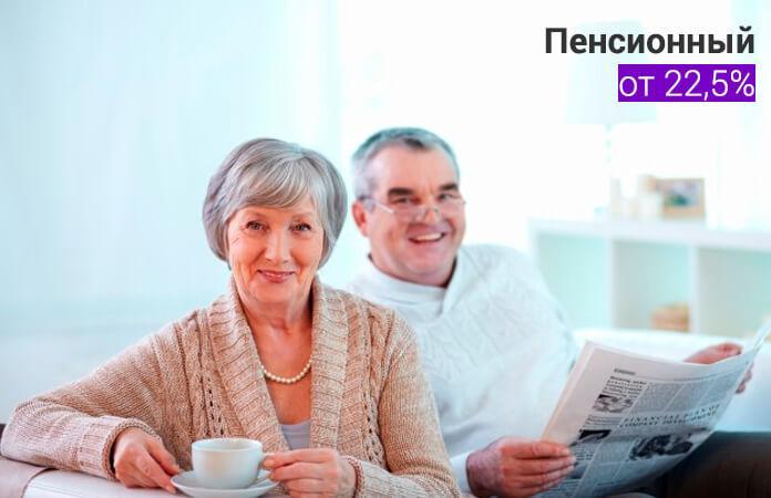 пенсионный - картинка