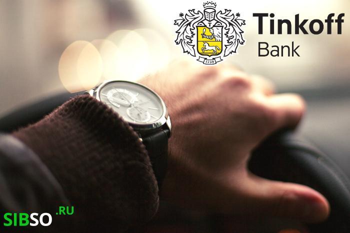 Взять наличные в Тинькофф Банк - картинка