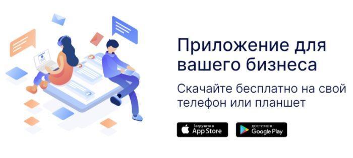 приложение банка для ооо и ип - картинка
