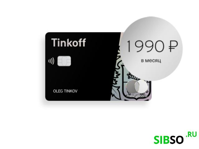 Условия Tinkoff Блэк edition - картинка